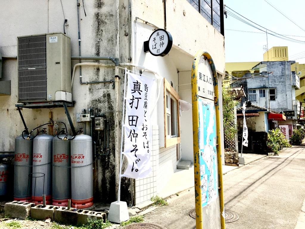 バス停『東江入口』