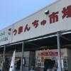 ゴールデンウィーク、うまんちゅ広場と母の日、瀬長島の飛行機、ウィークリー利用のすすめ