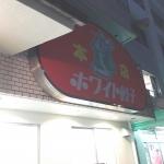 千葉のホワイト餃子行ってきました! シャトレ名護予約状況について